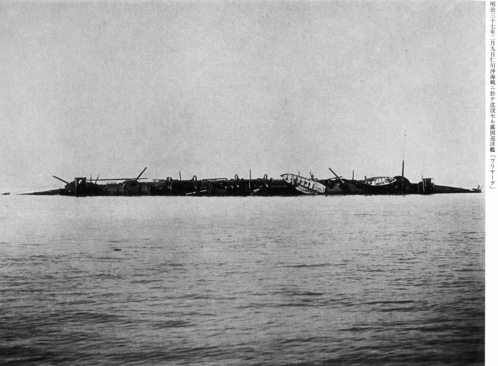 http://tsushima.su/uploads/photoarhiv/ships/russia/epoch_bron/bpkr/varyag/photo/20.jpg